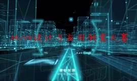 AR/VR设计与应用创意大赛