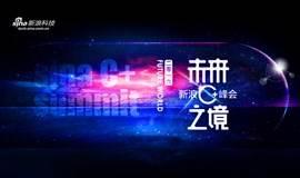 2016新浪C+峰会:未来之境
