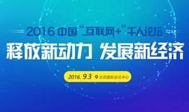 """[9月3日- 北京]  中国 """"互联网+"""" 千人论坛"""