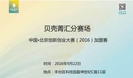 贝壳菁汇分赛场--中国•北京创新创业大赛(2016)加盟赛