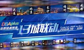 【DBAplus社群】广州站数据库技术沙龙邀你再度约起!