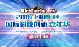 2016上海漕河泾国际科技创新嘉年华