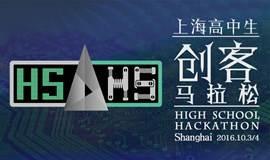 上海高中生创客马拉松 HSHS·2