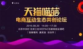 """""""天猫·喵葩""""电商互动生态共创论坛-北京站"""