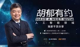 胡郁有约-人工智能领域独家干货分享(上海站)