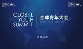 GYL创业营暨全球青年大会(秋季峰会)