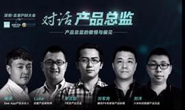 对话产品总监 | 深圳·北京PM大会 【深度对话小米/腾讯/京东/1号店/百度等产品总监】