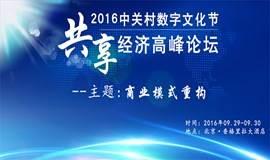 2016中关村数字文化节之共享经济高峰论坛