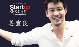 Startup Grind GZ 10月专场:姜宜良,沁游假期