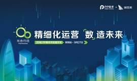 """【阿里移动App开发者沙龙·深圳站】精细化运营 """"数""""造未来"""