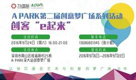 """A PARK第二届创意梦广场系列活动——创客""""e起来"""""""