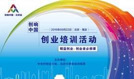 创响中国| 精益创业:创业者必修课 | 公开课预告