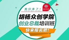 ◀公益课程▶10月27~30日胡杨众创学院第十五期创业CEO公益培训班全国火热报名中