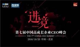第七届中国高成长企业CEO峰会【参会需审核】