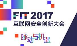 Freebuf 互联网安全创新大会(FIT 2017)