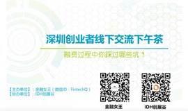 深圳创业者线下交流下午茶