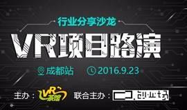 VR项目路演·行业分享沙龙(成都站)