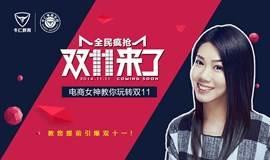 电商女神教你玩转双11(上海9.28)