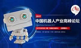 2017中国机器人产业高峰论坛•天津站