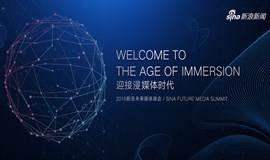 2016新浪未来媒体峰会——迎接浸媒体时代