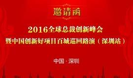 中国创新好项目(深圳)路演汇