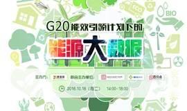 活动报名 | G20能效引领计划下的能源大数据 — 线下沙龙