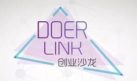 """第七期""""Doer Link""""创业沙龙"""