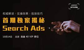 【首期独家】ASO100 公开课——揭秘Search Ads上线后的推广新玩法!