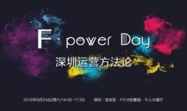 F·power Day|深圳运营方法论:个人&公司运营体系搭建