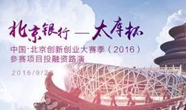 北京银行—太库杯中国·北京创新创业大赛季(2016)参赛项目投融资路演投资机构报名