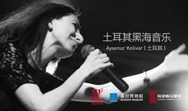 【世界音乐工作坊】土耳其黑海音乐