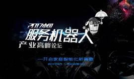 2017中国服务机器人产业高峰论坛