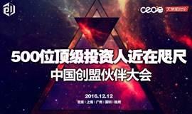 500位顶级投资人近在咫尺 中国创盟伙伴大会预报名活动