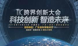 TIC跨界创新大会 ——科技创新 智造未来