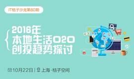 IT桔子沙龙:2016年本地生活O2O创投趋势探讨(上海场)
