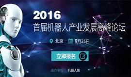 2016首届机器人产业发展高峰论坛
