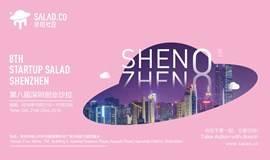 第八届深圳创业沙拉