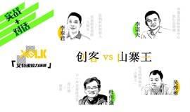 @Talk   实战篇:小白变大神,创客和华强北「山寨王」带你通关