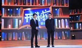 中央电视台《开讲啦》节目录制现场门票