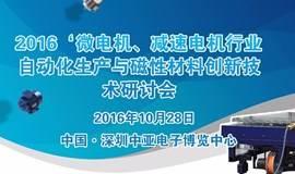 2016'微电机、减速电机行业自动化生产与磁性材料创新技术研讨会