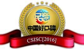 工信、统计、质检联合主办中国品牌口碑年会邀请函