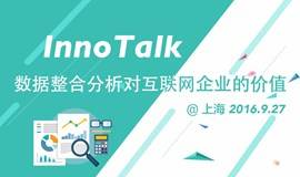 【InnoTalk】 数据整合分析对互联网企业的价值
