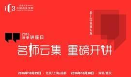 【重磅推荐丨免费讲座】2016年秋季讲座日 (深圳场)