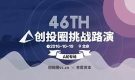 创投圈第46期挑战路演 A轮专场