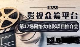 第17场网络大电影推介会,为项目与资本搭桥!