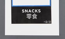 【PSA丝网版画工作坊】 丝网海报初体验