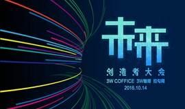 3W COFFICE 未来创造者大会