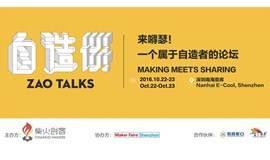 「自造谈」:来得瑟!一个属于自造者的论坛 ZAO TALKS: Making Meets Sharing