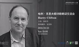 【诗歌来到美术馆】第三十七期:哈利·克里夫顿