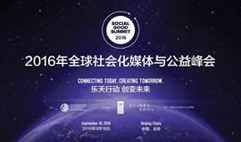 乐天行动,创变未来   2016 年全球社会化媒体与公益峰会